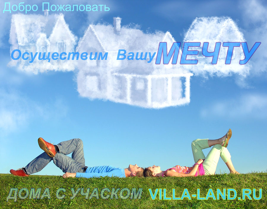 Lying Couple On Grass And Dream Three Cloud Houses Collage