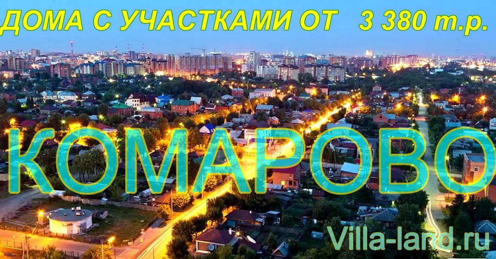 Komarovo