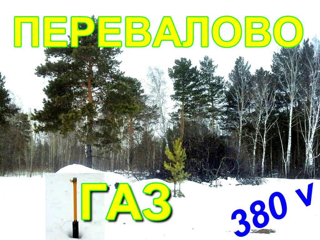 Perevalovo