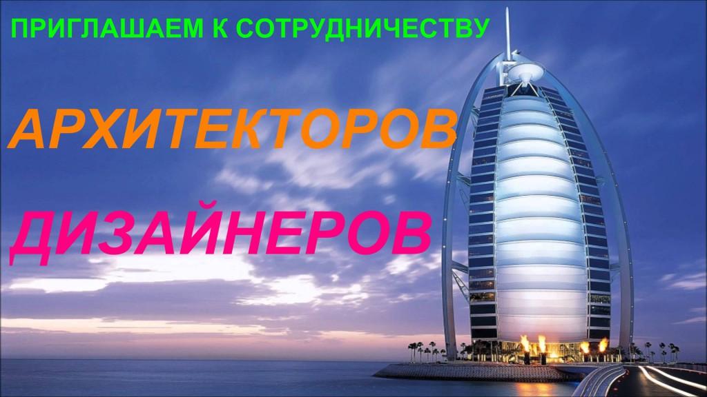 дЛЯ АРХИТЕКТОРОВ